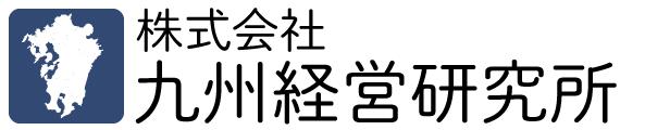 株式会社九州経営研究所